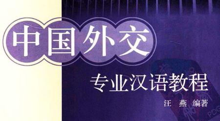 Giáo trình tiếng Hán chuyên ngành Ngoại giao