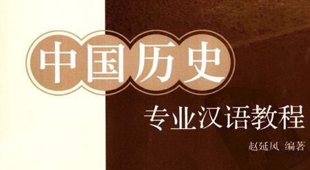 Giáo trình tiếng Hán chuyên ngành Lịch sử
