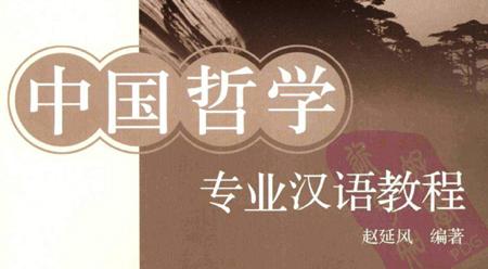 Giáo trình tiếng Hán chuyên ngành Triết học