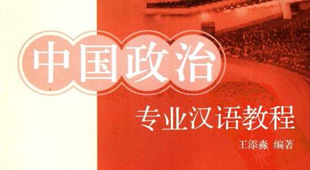 Giáo trình tiếng Hán chuyên ngành Chính trị