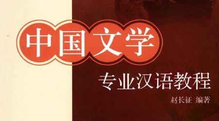 Giáo trình tiếng Hán chuyên ngành Văn học