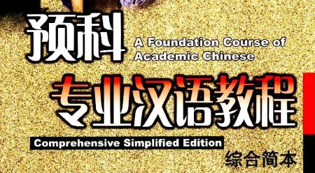 Giáo trình tiếng Hán chuyên ngành dự bị