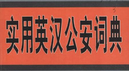 Từ điển Công an Anh - Hán