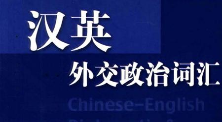 Từ điển Chính trị - Ngoại giao Hán Anh