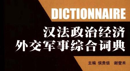 Từ điển Chính trị - Kinh tế - Ngoại giao – Quân sự tổng hợp Hán Pháp