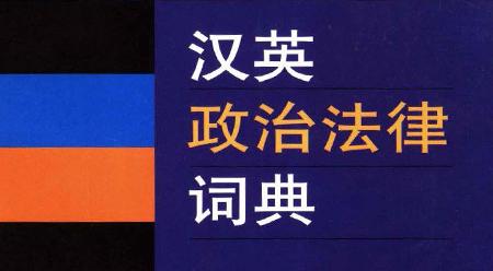 Từ điển Chính trị - Pháp luật Hán Anh