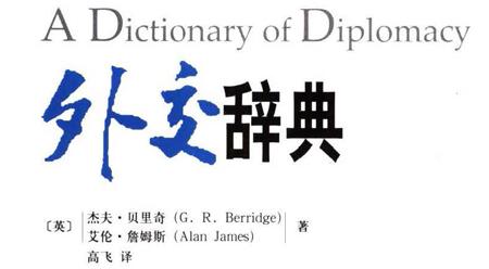 Từ điển Ngoại giao