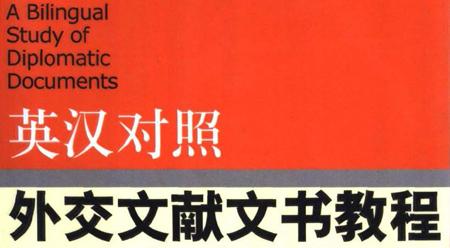 Giáo trình đối chiếu văn kiện ngoại giao Anh Hán – Tập 1