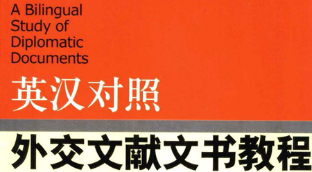 Giáo trình đối chiếu văn kiện ngoại giao Anh Hán – Tập 2