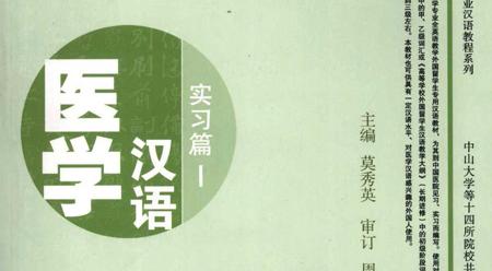 Giáo trình tiếng Hán y học – Thực tập Tập 1