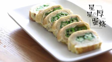 Bánh trứng cuộn đậu bắp