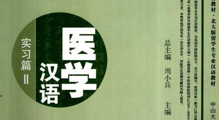 Giáo trình tiếng Hán y học – Thực tập Tập 2