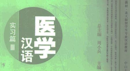 Giáo trình tiếng Hán y học – Thực tập Tập 3