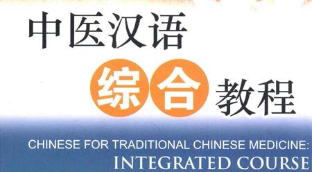 Giáo trình tổng hợp tiếng Hán Trung y