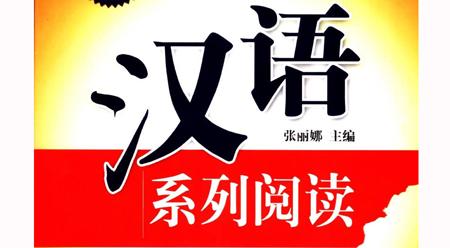 Đọc hiểu tiếng Hán - Tập 1