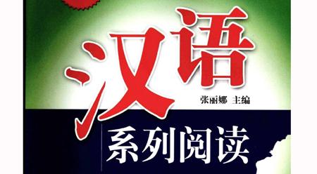 Đọc hiểu tiếng Hán - Tập 2