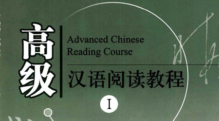 Giáo trình đọc hiểu tiếng Hán cao cấp – Tập 1