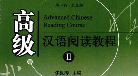Giáo trình đọc hiểu tiếng Hán cao cấp – Tập 2