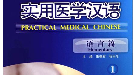 Tiếng Hán y học thực dụng – Ngôn ngữ Tập 1