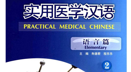 Tiếng Hán y học thực dụng – Ngôn ngữ Tập 2