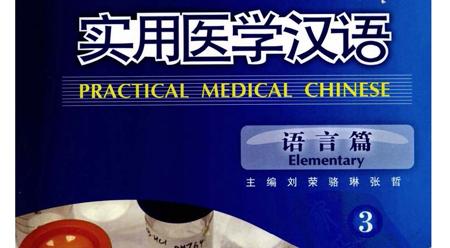 Tiếng Hán y học thực dụng – Ngôn ngữ Tập 3
