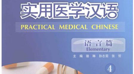 Tiếng Hán y học thực dụng – Ngôn ngữ Tập 4