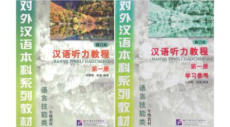 Giáo trình nghe tiếng Hán - Tập 1 - MP3