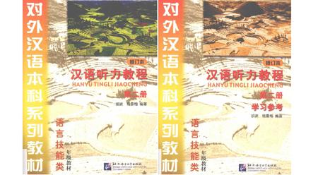 Giáo trình nghe tiếng Hán - Tập 2 - MP3