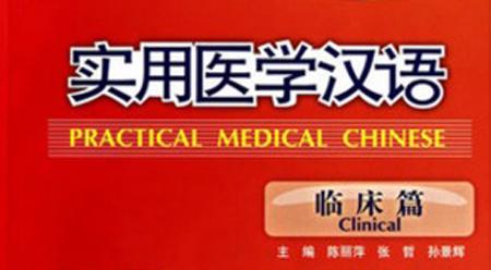 Tiếng Hán y học thực dụng lâm sàng – Khoa nhi và Phụ khoa