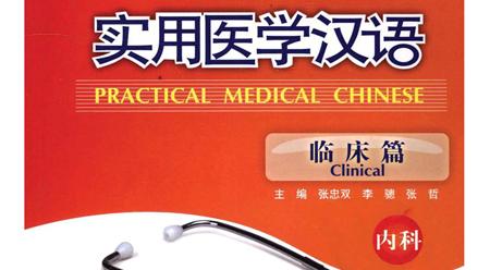 Tiếng Hán y học thực dụng lâm sàng – Khoa nội