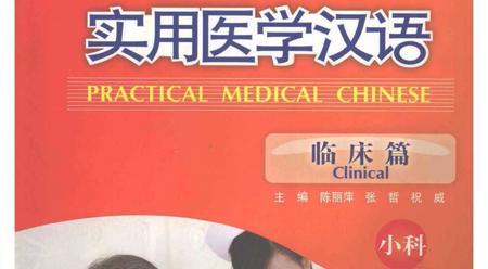 Tiếng Hán y học thực dụng lâm sàng – Tiểu khoa