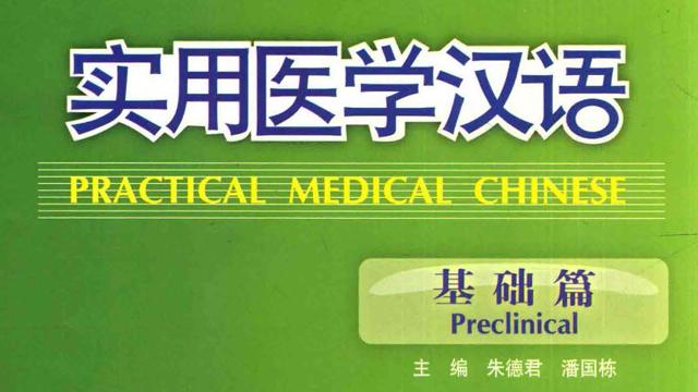 Tiếng Hán y học thực dụng – Cơ sở 1