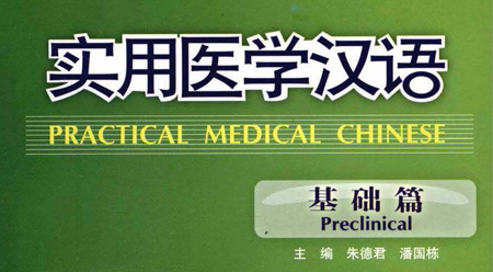 Tiếng Hán y học thực dụng – Cơ sở 2