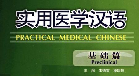 Tiếng Hán y học thực dụng – Cơ sở 4