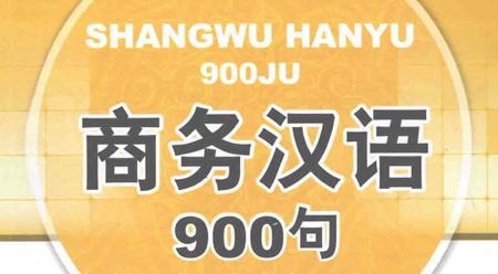 900 câu tiếng Hán thương mại