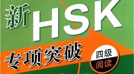 Đột phá đọc hiểu HSK cấp 4