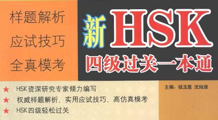 Chinh phục HSK cấp 4 + MP3