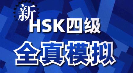 Đề kiểm tra HSK cấp 4 + MP3
