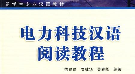 Giáo trình đọc hiểu tiếng Hán kỹ thuật điện