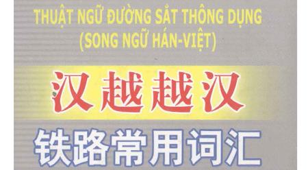 Thuật ngữ đường sắt thông dụng song ngữ Hán – Việt