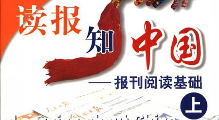 Giáo trình Đọc báo hiểu Trung Quốc – Tập 1