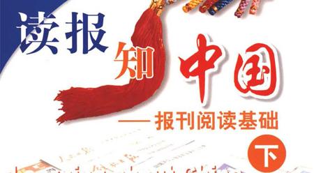 Giáo trình Đọc báo hiểu Trung Quốc – Tập 2