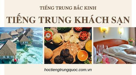 TIẾNG TRUNG KHÁCH SẠN 034: Giới thiệu Bắc Kinh và các danh lam thắng cảnh xung quanh khu vực (1)